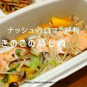 【34食完食レポート】noshナッシュの口コミ評判 鮭ときのこの蒸し煮を食べた感想