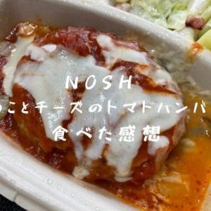 【42食完食レポート】noshナッシュの口コミ評判 きのことチーズのトマトハンバーグを食べた感想