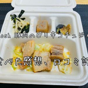 【42食完食レポート】noshナッシュの口コミ評判 豚肉のピリ辛コチュジャンを食べた感想