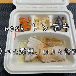 【42食完食レポート】noshナッシュの口コミ評判 トンテキを食べた感想