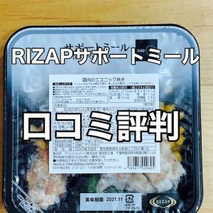 RIZAP ライザップのサポートミールの口コミ評判は低糖質で美味しい
