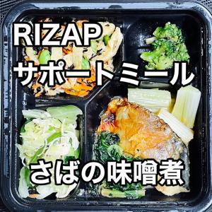 ライザップサポートミール鯖の味噌煮を食べた感想・評判