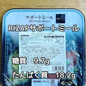 低糖質の宅配食ライザップサポートミールを食べた口コミ評判をお伝えします。