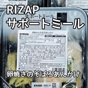 糖質制限食ライザップサポートミール「卵焼きのそぼろあんかけ」の感想