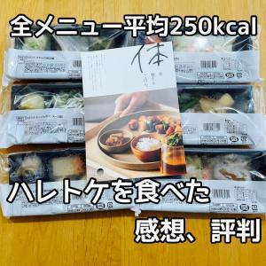 ハレトケの評判、クチコミ低カロリーでしっかり食べてダイエットができる