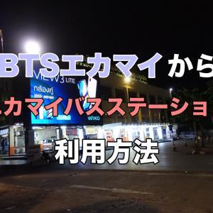 BTSエカマイからバスステーションを利用する方法