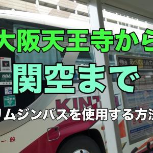 大阪天王寺から関空までリムジンバスを使用する方法