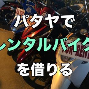 パタヤでレンタルバイクを借りる