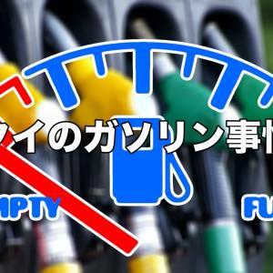 タイのガソリン事情