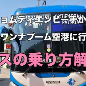 ジュムティエンビーチからスワンナプーム空港に行くバスの乗り方解説