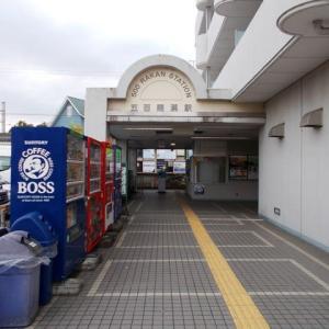 五百羅漢駅 伊豆箱根鉄道大雄山線