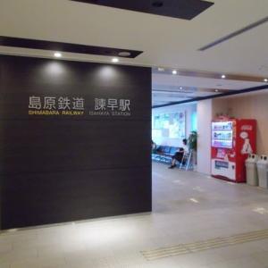 諫早駅(3代目) 島原鉄道