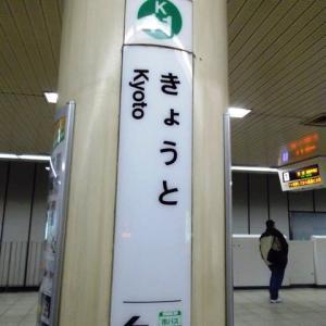 京都駅 京都市営地下鉄