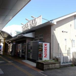 神戸電鉄 三田駅