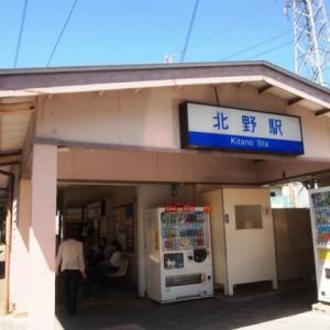 北野駅 西日本鉄道(西鉄)甘木線
