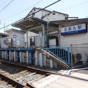 五郎丸駅 西日本鉄道(西鉄)甘木線