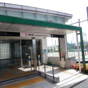 梅林駅 福岡市地下鉄七隈線