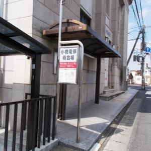 小橋停留場 岡山電気軌道東山本線