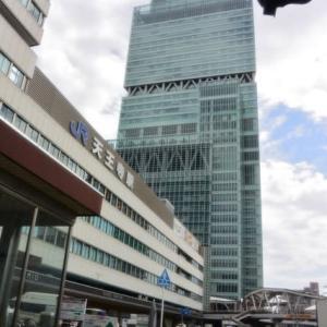 天王寺駅 (JR西日本)