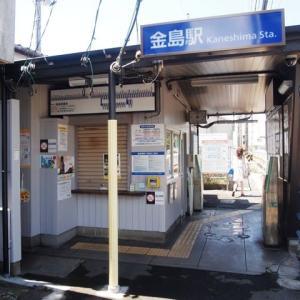 金島駅 西日本鉄道(西鉄)甘木線