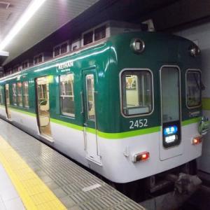 京阪2400系電車