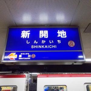 新開地駅 神戸電鉄