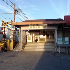 鈴蘭台西口駅 神戸電鉄粟生線