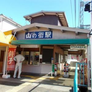 山の街駅 神戸電鉄有馬線
