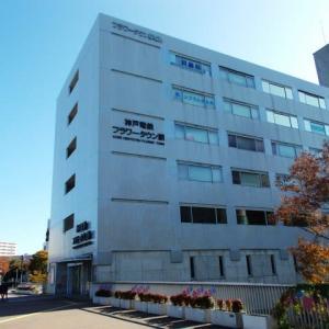 フラワータウン駅 神戸電鉄公園都市線