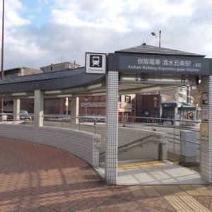 清水五条駅 京阪電気鉄道京阪本線