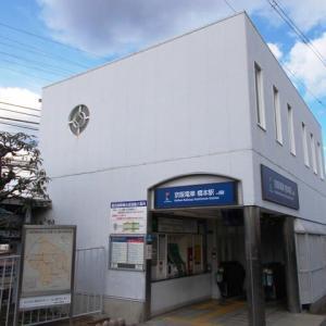 橋本駅 (京都府) 京阪電気鉄道京阪本線