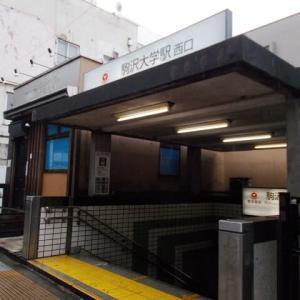 駒沢大学駅 東急電鉄田園都市線
