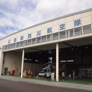 広島県防災航空隊 消防防災ヘリコプター