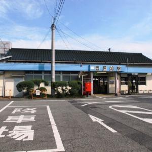 西阿知駅(山陽線)JR西日本