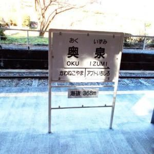 奥泉駅 大井川鐵道井川線