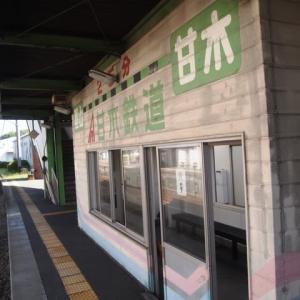 基山駅 甘木鉄道