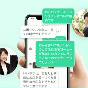 ペアーズエンゲージの口コミ評判 【本当の口コミ】