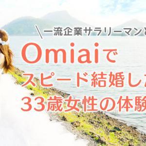 Omiai(オミアイ)でスピード結婚した33歳女性の体験談 感想 レポ レビュー