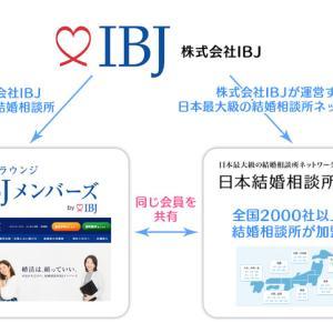 安いおすすめの日本結婚相談所連盟(IBJ加盟店)の結婚相談所はどこか?まとめました