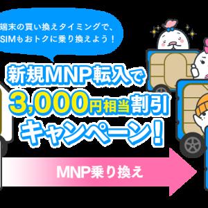 LinksMate(リンクスメイト)でMNP転入キャンペーン実施中!!