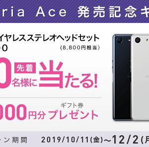 IIJmioで「音声SIMとXperia Aceをセットで5,000円分ギフト券プレゼントキャンペーン」を実施
