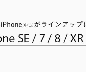 IIJmioでiPhoneの取り扱い開始!!新規購入できない「iPhone SE」もラインナップに!