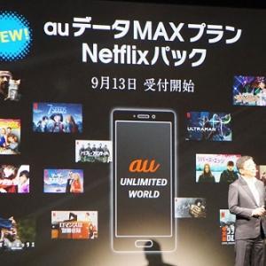 auが新料金プラン「auデータMAXプラン Netflixパック」を発表!さらに違約金を1,000円に!