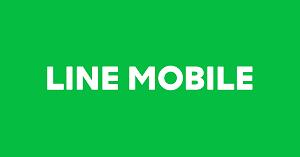 LINEモバイルが5ヶ月間利用料金が半額になるキャンペーンを開始!!