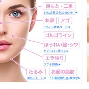 品川美容外科で顔にボトックス注射を打ち込んで、美容整形について考えた