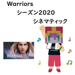 「Warriors–シーズン2020 シネマティック」が、かっこいい!!