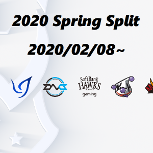 2月8日から「LJL 2020 Spring Split」が始まります!