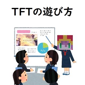 TFTのゲームの始め方、画面を詳しく解説
