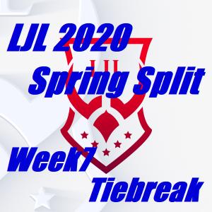LJL 2020 Spring Split Week7+TieBreak【対戦結果まとめ】