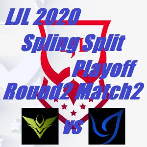 LJL 2020 Spring SplitPlayoff Round2 Match2 【V3 Esports vs Crest Gaming Act】